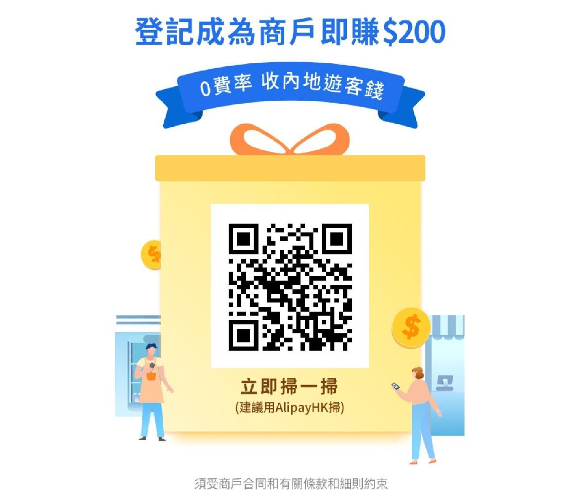 UPPERSHOP.HK 樓上舖 X Alipay HK 商戶申請優惠