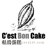 C'est Bon Cake私房蛋糕