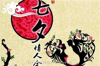 2013年七夕節你準備好了嗎?