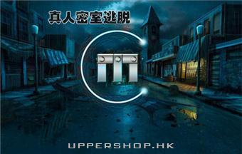 香港真人密室逃脫遊戲攻略