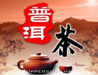 普洱茶功効知多少?「茶葉禮品篇」