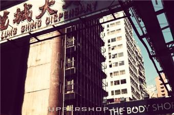 購物攻略  搜尋香港龍城大藥房
