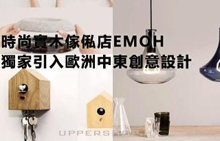 時尚實木傢俬店EMOH 獨家引入歐洲中東創意設計