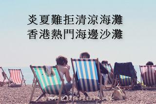 炎夏難拒清涼海灘  香港熱門海邊沙灘