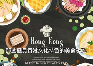 那些極具香港文化特色的美食小吃