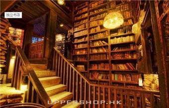 香港特有的文化沙龍標誌之一 ——  二樓書店