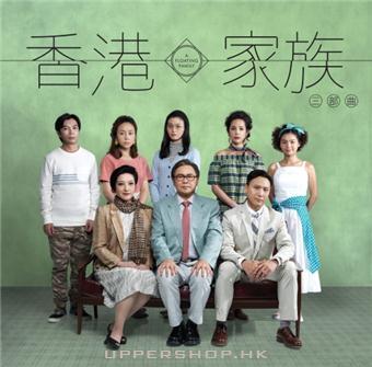《香港家族》一個家庭三齣戲 回歸前後20年的迷你史詩