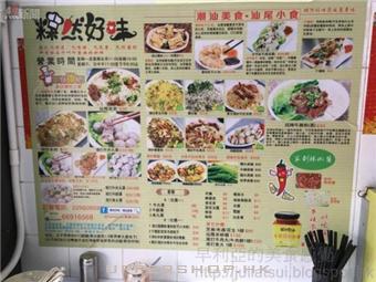 粿然好味專訪介紹:專賣潮州地道小吃!