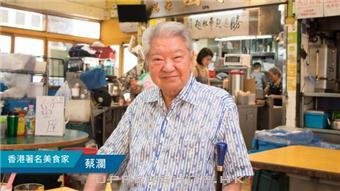 飽嚐人間美食 蔡瀾:還是平淡最好
