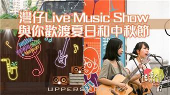 灣仔 Live Music Show