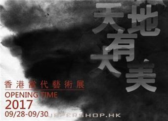 展覽 | 天地有大美——香港當代藝術展