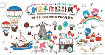 全球首個Sanrio角色市集6月登場 手作/小食/工作坊