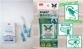 日本網民嚴選 DAISO十大好用護牙產品