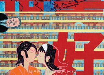 海港城「謝炎安的彩色美好世界」展覽