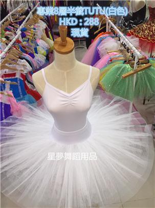 TUTU 舞蹈服