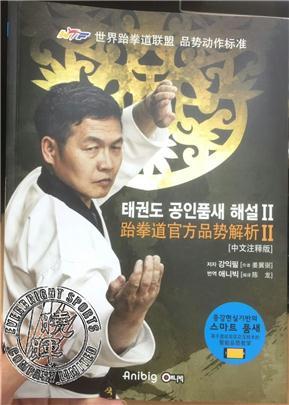 WTF世界跆拳道聯盟 跆拳道官方品勢解析II - 中文版 THE EXPLANATION OF OFFICIAL TAEKWONDO POOMSAE II