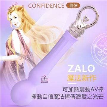 法國Zalo Confidence AV震動棒