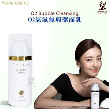 Yihan Carino O2氧氣無瑕潔面乳