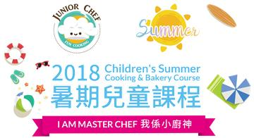 I AM MASTER CHEF *2018 Childrens Summer Cooking & Bakery Course暑期兒童烹飪班