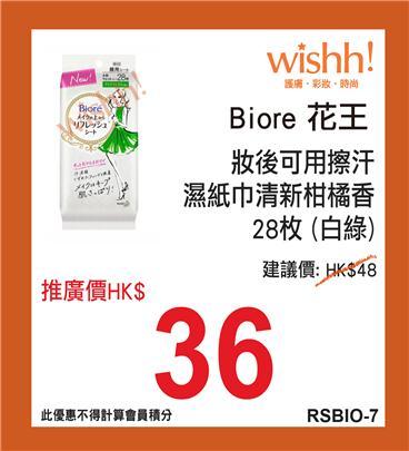 妝後可用擦汗 濕紙巾清新柑橘香 28枚 (白綠)