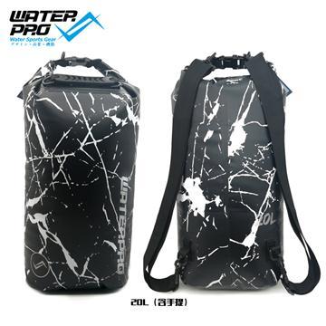 Water Pro水上及戶外運動多功能 10L 雲石紋 熱壓雙肩防水袋