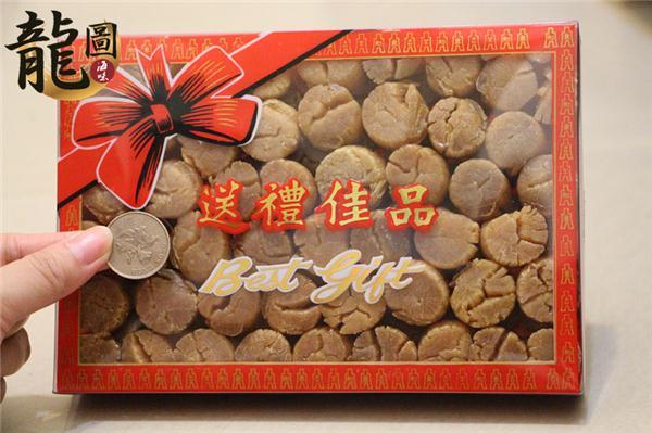 龍圖行-日本宗谷元貝S號特價$280/半斤-燕窩花膠鮑魚海味