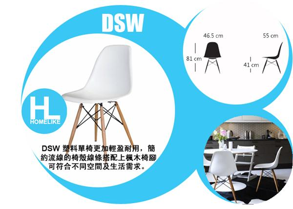 DSW 設計師椅 designer chair