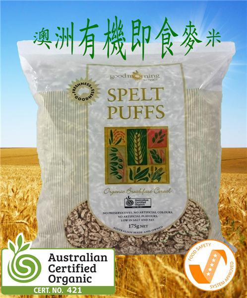 澳洲有機即食麥米 (含有麩質)