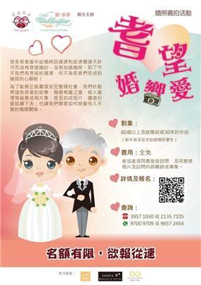 「耆望婚嚮愛」婚照義拍活動