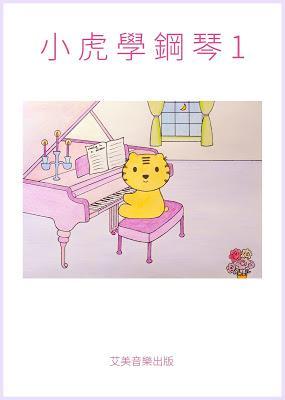 小虎學鋼琴1