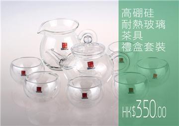 高硼硅耐熱玻璃茶具禮盒套裝