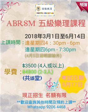 ABRSM 五級樂理課程