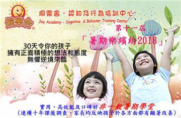 「暑期樂繽紛2018」-『開啟孩子學習潛能之門』(上午課堂)