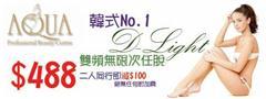 【韓式No.1 D-Light 雙頻脫毛療程】$488 無限次任脫(二人同行即減$100),絕無任何附加費。
