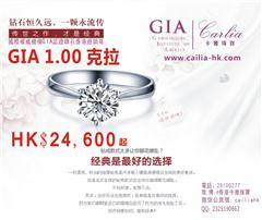 國際權威GIA證書1.00ct裸鑽:HK $24,600元起 全城至低價!秒殺搶購中.