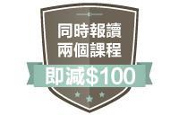 同報兩個課程減$100
