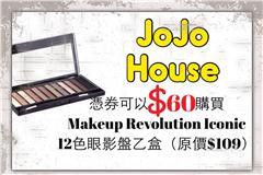 英國大熱Makeup Revolution Iconic眼影盤$60 (原價$109)