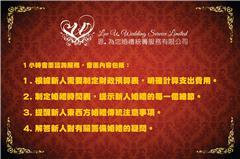 免費1小時婚禮統籌服務咨詢