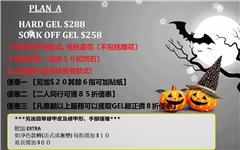 《十月Halloween gel甲 美甲 special promotion》