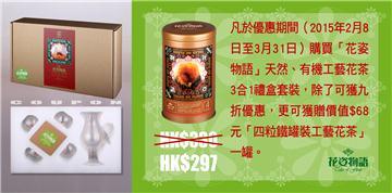 「花姿物語」天然、有機工藝花茶3合1禮盒套裝大優惠