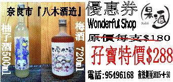 奈良市『八木酒造』孖寶特價
