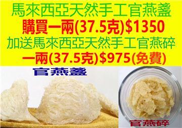 馬來西亞天然手工官燕盞 - 壹兩裝(37.5g)包郵