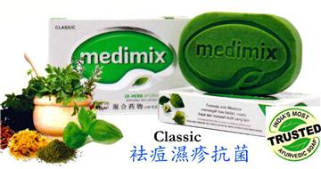 Medimix 袪痘、濕疹抗菌美膚皂5個裝 - $75(包郵)