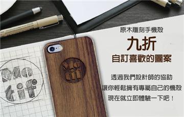 自訂圖案手機木殼 九折優惠