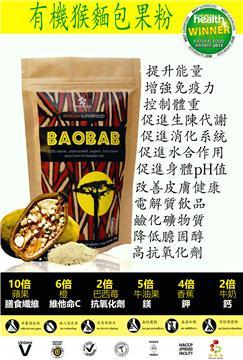 有機 Baobab 猴麵包果粉