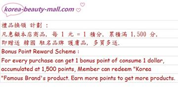 禮品換領 計劃 / Bonus Point Reward Scheme