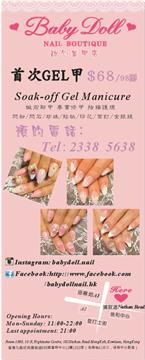 Baby Doll Nail Boutique 新店試業優惠