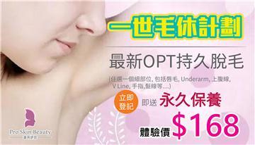 [Pro Skin Beauty早鳥優惠] 一世毛休計劃 最新OPT持久脫毛