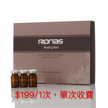 韓國Ronas 海藻矽針 $199 單次收費