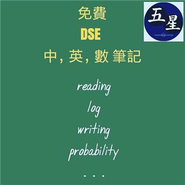 免費DSE中、英、數筆記